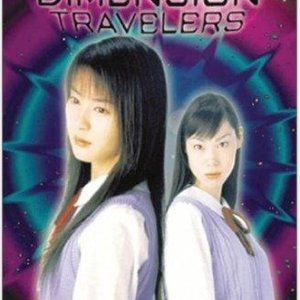The Dimension Travelers (1998) photo