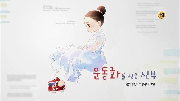 Drama Special Season 5: Bride in Sneakers