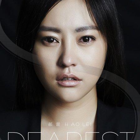 Dearest (2014) photo