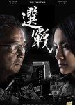 Hong Kong | DramaSeries