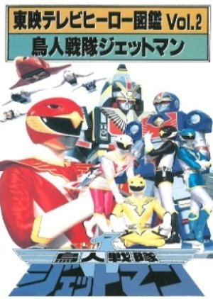 Toei TV Hero Encyclopedia Vol. 2: Choujin Sentai Jetman