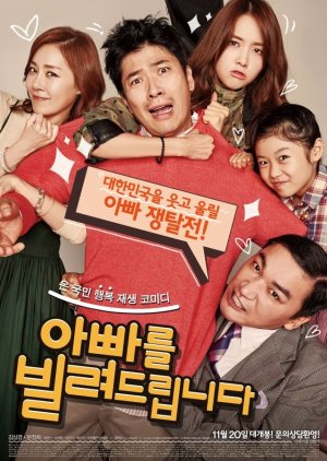 Dad for Rent (2014) poster
