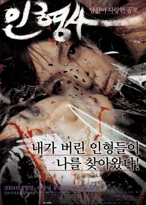 The Doll Master (2004) poster