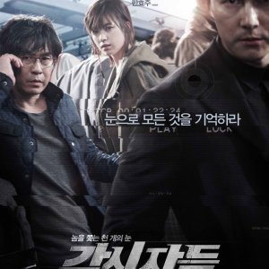Cold Eyes (2013) photo