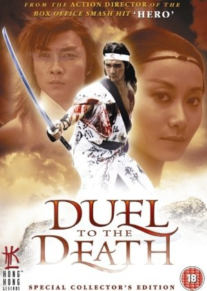 Duel to the Death (1983) poster