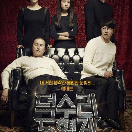 A Dynamite Family (2014) photo