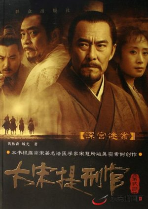 Judge of Song Dynasty 2
