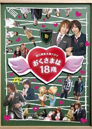 Okusama wa 18 sai (2011) poster