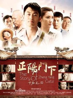 The Story Of Zheng Yang Gate (2013) poster