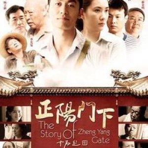 The Story Of Zheng Yang Gate (2013) photo