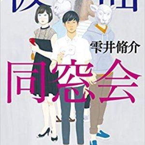 Kamen Dosokai (2019)