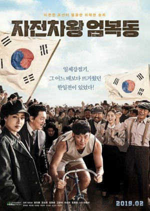 Race to Freedom: Um Bok Dong (2019) poster