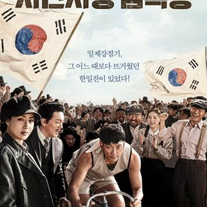 Race to Freedom: Um Bok Dong (2019) photo