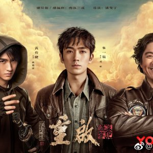 The Lost Tomb 3 (2019) - Episodes - MyDramaList