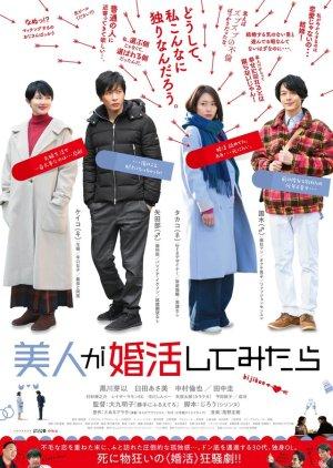 Bijin ga Kon Katsu Shite Mitara (2019) poster