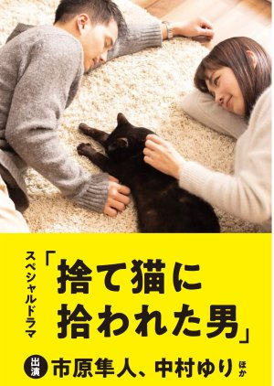 Suteneko ni Hirowareta Otoko