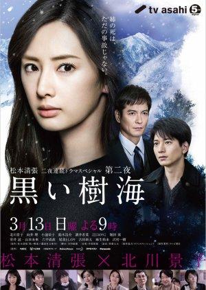Kuroi Jukai (2016) poster