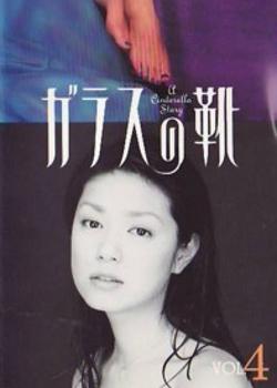 Glass no Kutsu (1997) poster