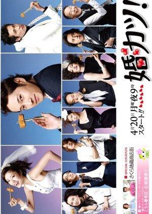 Konkatsu! (2009) poster