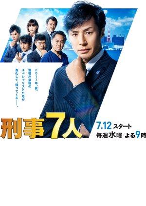 Keiji 7-nin Season 3