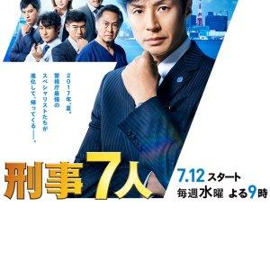Keiji 7-nin Season 3 (2017) photo