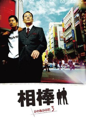 Aibou: Season 3 (2004) poster