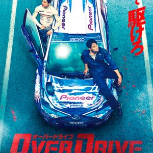 Over Drive (2018) photo