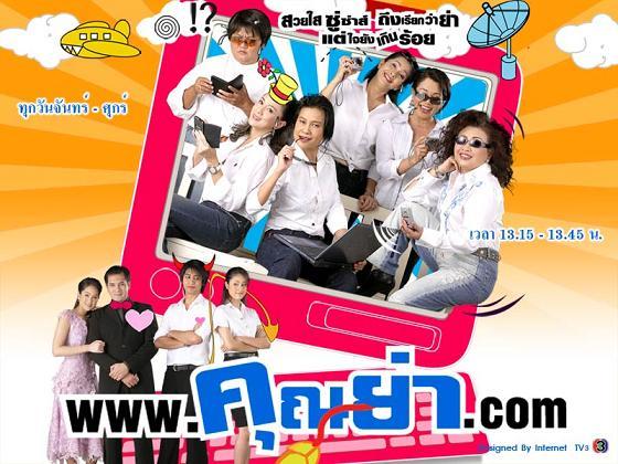 Khun Ya Dot Com