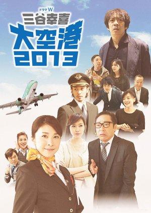 Dai Kuko 2013 (2013) poster