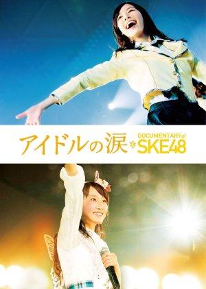 Idol no Namida: DOCUMENTARY of SKE48 (2015) poster