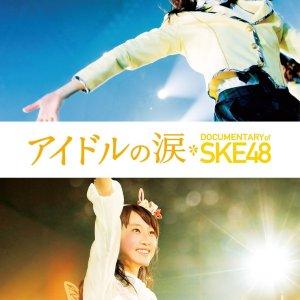 Idol no Namida: DOCUMENTARY of SKE48 (2015) photo