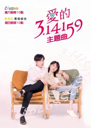 8pgVWc - Любовь и Пи ✦ 2018 ✦ Тайвань