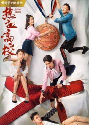 Judo High (2018) poster