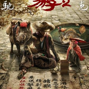 Journey to the West: The Demons Strike Back (2017) photo