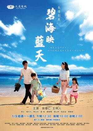 The Green Sea and the Blue Sky (2013) poster