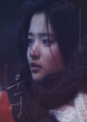 Moon Young (2017) poster