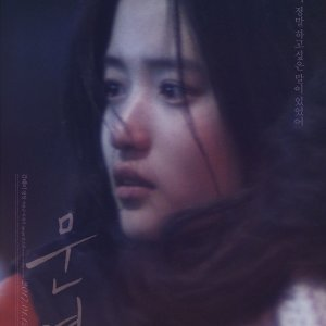 Moon Young (2017) photo