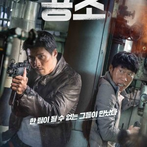 Confidential Assignment (2017) photo