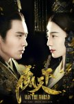 Upcoming Chinese Historical Dramas