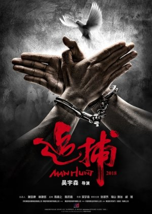 Manhunt (2017) poster