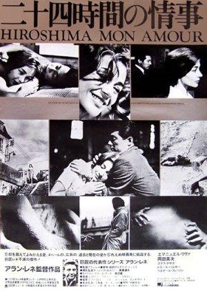 Hiroshima Mon Amour (1959) poster