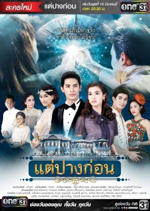 Tae Pang Korn (2017) poster