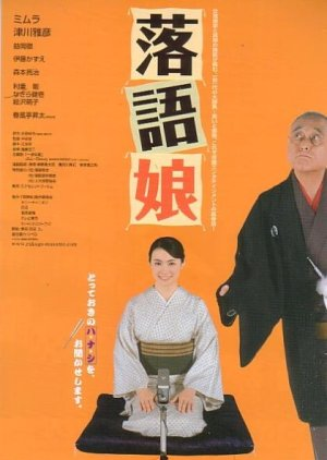 The Daughter of Rakugo