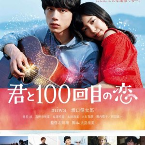 The 100th Love With You (2017) photo