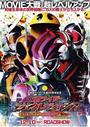 Kamen Rider Heisei Generations: Dr. Pac-Man vs. Ex-Aid & Ghost with Legend Rider (2016) poster