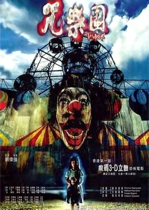 The Park (2003) poster