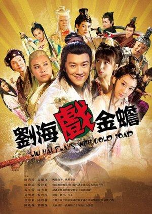 The Story of Liu Hai and Jinchan