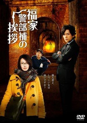 Fukuie Keibuho no Aisatsu (2014) poster