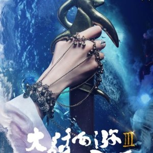 A Chinese Odyssey Part Three (2016) photo