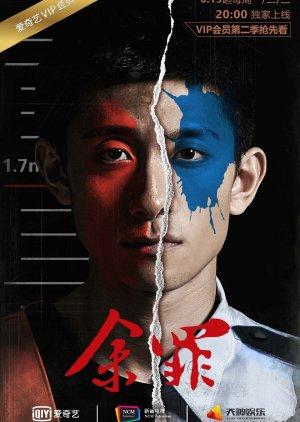 Yu Zui 2 (2016) poster